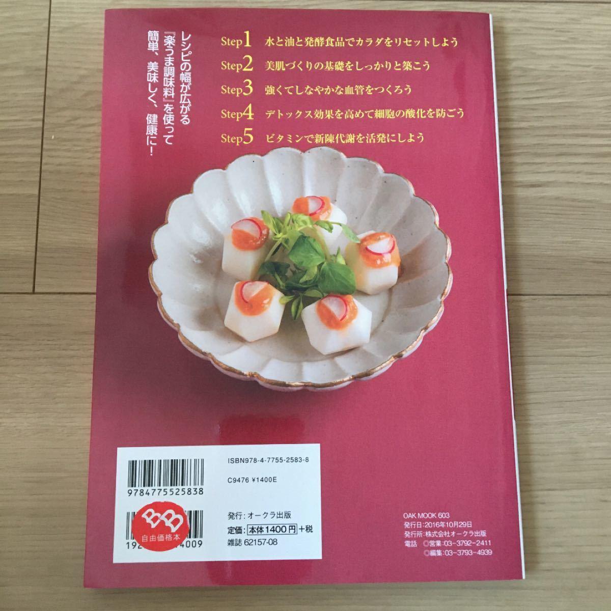 簡単!美味しい!楽うま 健康寿命レシピ「美肌・アンチエイジング」編