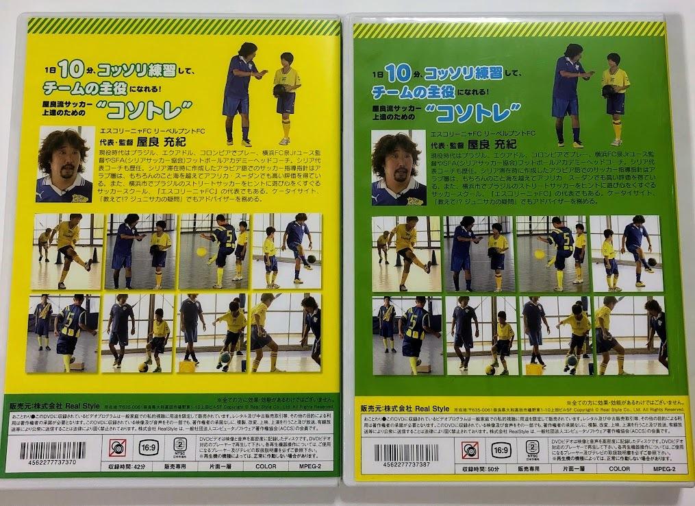 屋良充紀 監督 サッカー DVD コソトレ DISC2 DISC3 1日10分、コッソリ練習してチームの主役になれる!屋良流サッカー上達のためのコソトレ_画像2