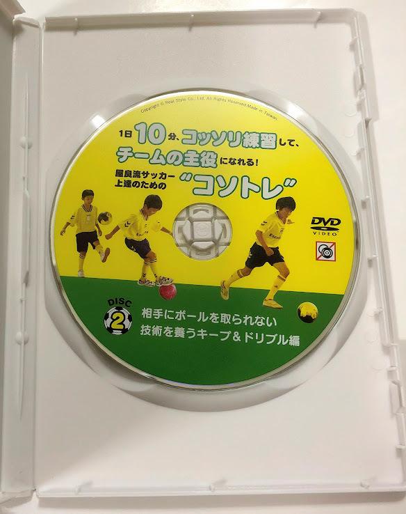 屋良充紀 監督 サッカー DVD コソトレ DISC2 DISC3 1日10分、コッソリ練習してチームの主役になれる!屋良流サッカー上達のためのコソトレ_画像4