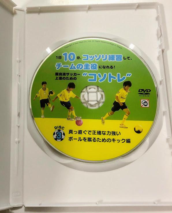 屋良充紀 監督 サッカー DVD コソトレ DISC2 DISC3 1日10分、コッソリ練習してチームの主役になれる!屋良流サッカー上達のためのコソトレ_画像3