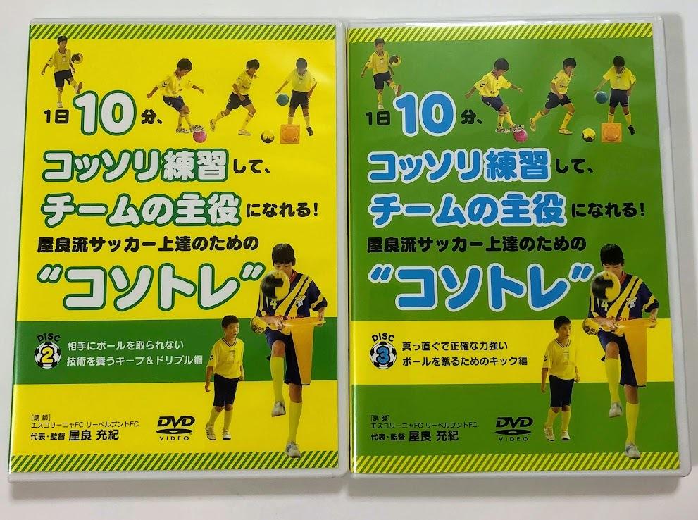 屋良充紀 監督 サッカー DVD コソトレ DISC2 DISC3 1日10分、コッソリ練習してチームの主役になれる!屋良流サッカー上達のためのコソトレ_画像1
