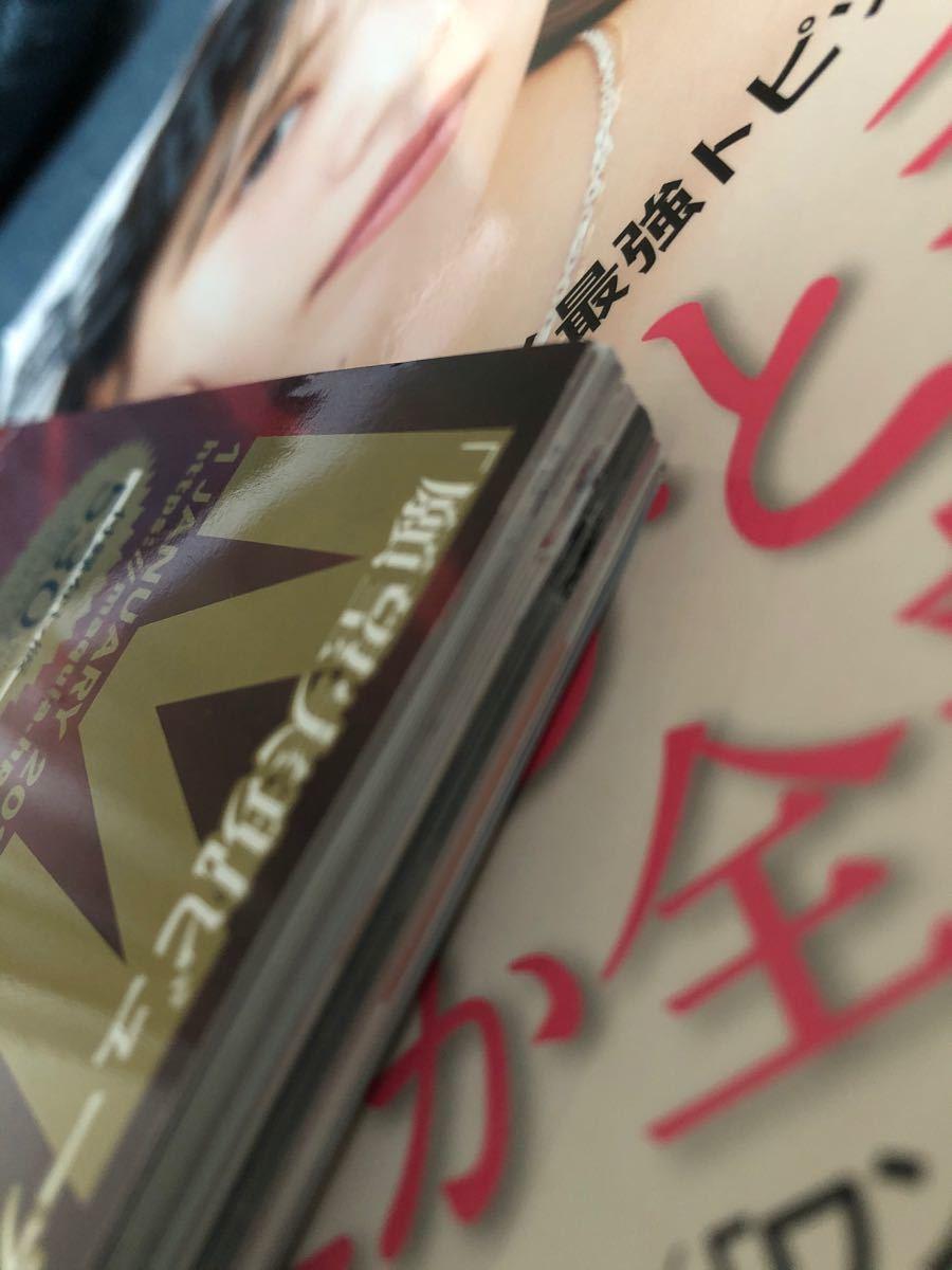 【雑誌のみ】美容雑誌4点セット