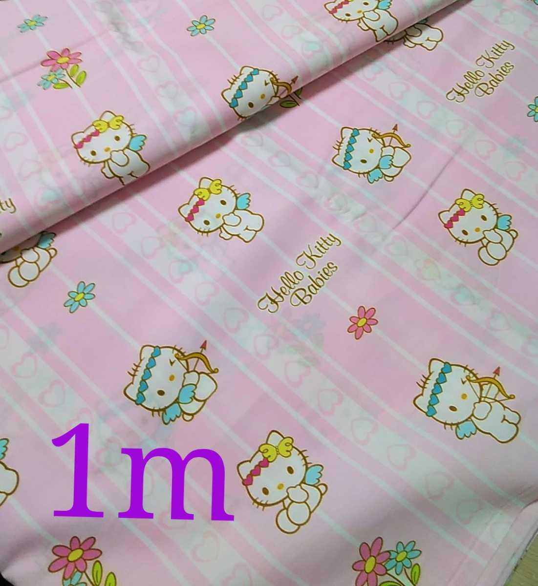 ノンホルマリン加工☆ハローキティ ヘビー ピンク 幅広 綿100% シーチング キティちゃん 生地 サンリオ Hello Kitty Baby