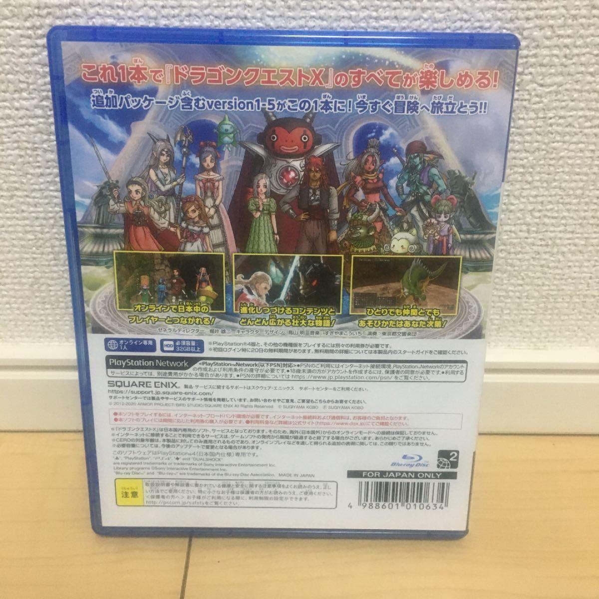 PS4ドラゴンクエストX オールインワンパッケージ