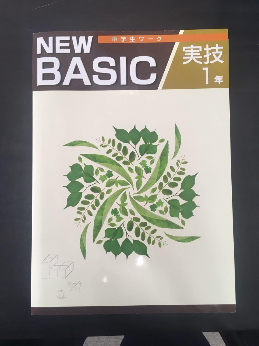中学生 実技教科用問題集 NEW BASIC 中1