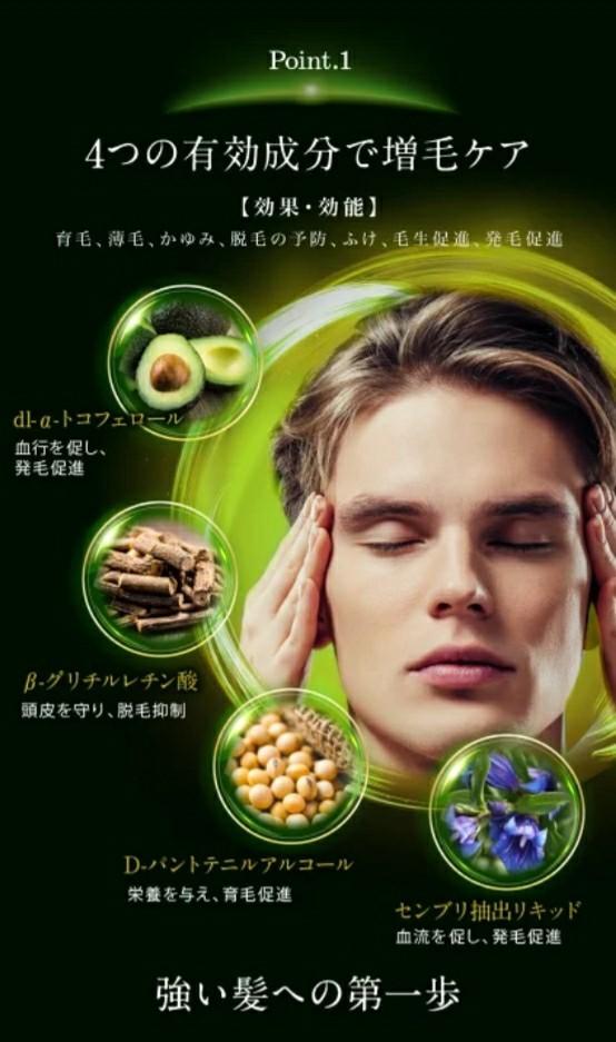 育毛剤 男性用 育毛 ヘアトニック 男性 の 増毛ケア用品養毛 薄毛 抜け毛予防