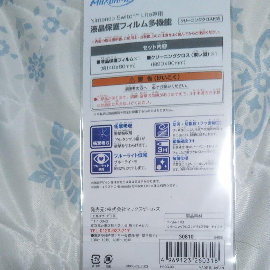任天堂スイッチLite 専用 衝撃吸収 保護フィルム