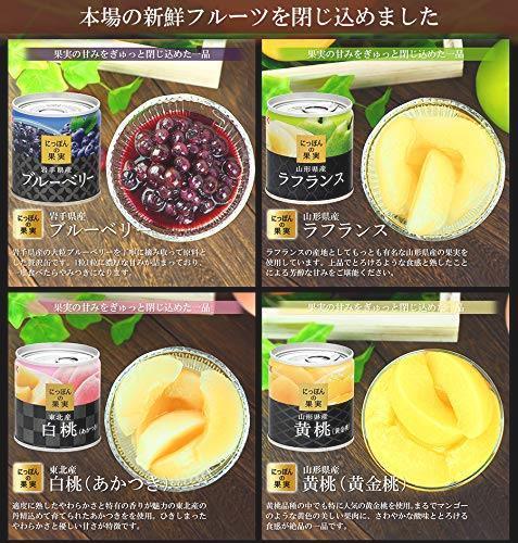 送料無料 にっぽんの缶詰め 8種類詰め合わせギフトセット(1)(フルーツ ブルーベリー ラフランス 白桃 黄桃 ミックスフルーツ りんご_画像4