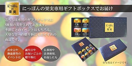 送料無料 にっぽんの缶詰め 8種類詰め合わせギフトセット(1)(フルーツ ブルーベリー ラフランス 白桃 黄桃 ミックスフルーツ りんご_画像6