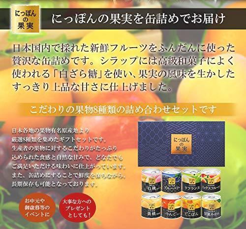 送料無料 にっぽんの缶詰め 8種類詰め合わせギフトセット(1)(フルーツ ブルーベリー ラフランス 白桃 黄桃 ミックスフルーツ りんご_画像3