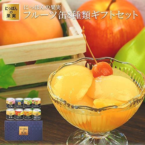 送料無料 にっぽんの缶詰め 8種類詰め合わせギフトセット(1)(フルーツ ブルーベリー ラフランス 白桃 黄桃 ミックスフルーツ りんご_画像2