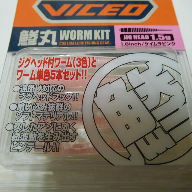 ◆(税0円)◆ 鯵丸ワームキット 1.5g ケイムラピンク  ◆(新品未使用)◆超特価!!!◆_画像3
