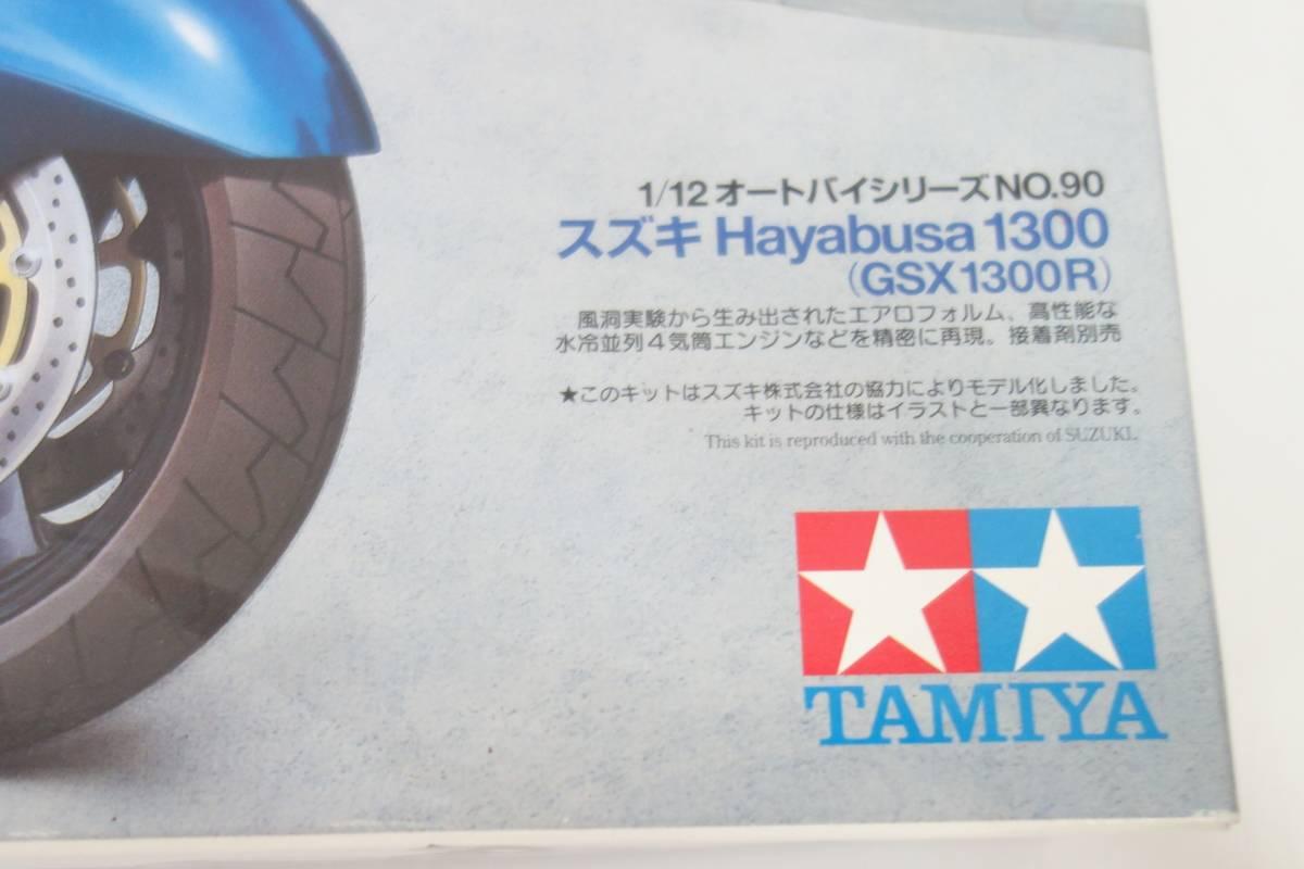 レトロ コレクション *TAMIYA タミヤ  *1/12 オートバイシリーズ *NO.90 スズキ HAYABUSA1300  GSX1300R 隼  _画像5