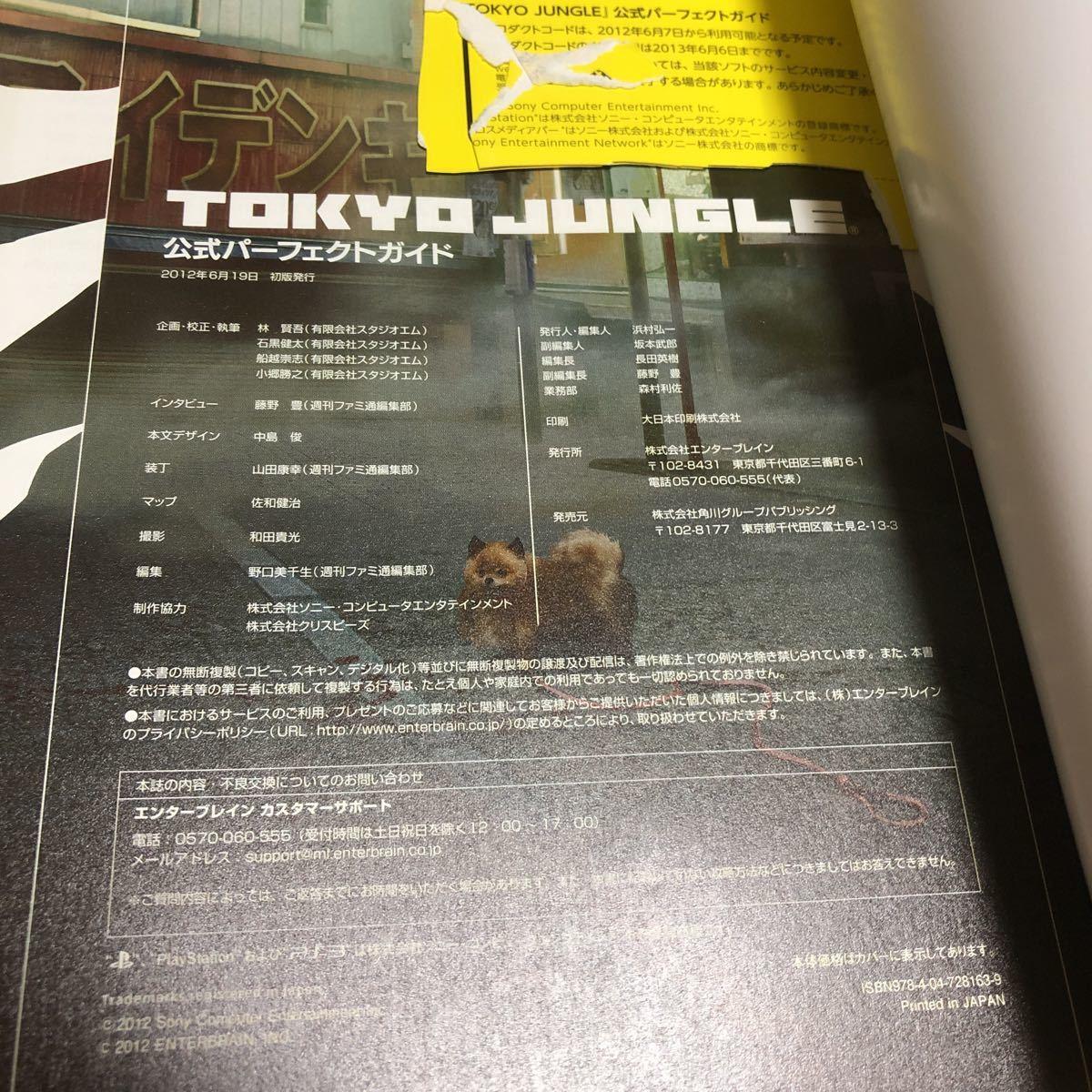 攻略本 TOKYO JUNGLE 公式パーフェクトガイド トーキョージャングル