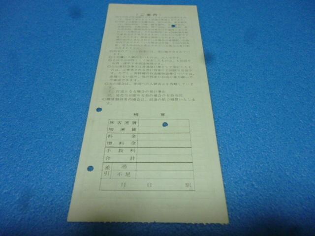 国鉄 加古川車掌区乗務員発行_画像2