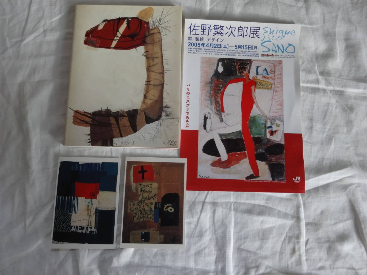 【図録 佐野繁次郎展】チラシ&ポストカードのおまけ付き 2005年 東京ステーションギャラリー _画像1