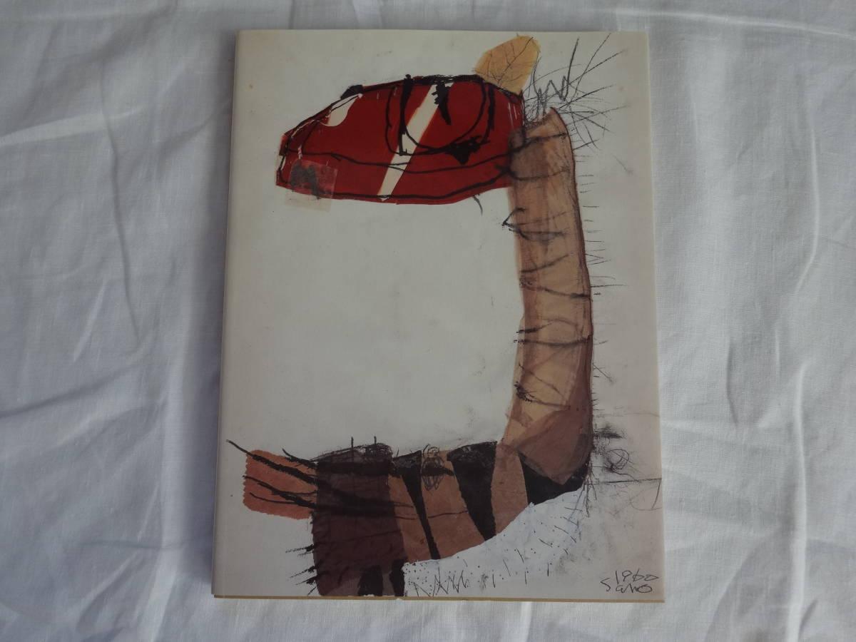 【図録 佐野繁次郎展】チラシ&ポストカードのおまけ付き 2005年 東京ステーションギャラリー _画像2