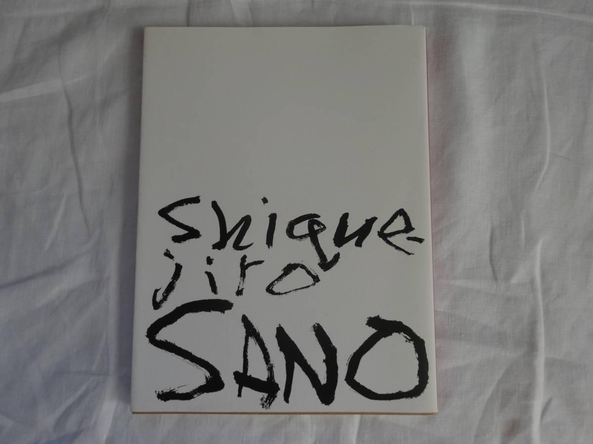 【図録 佐野繁次郎展】チラシ&ポストカードのおまけ付き 2005年 東京ステーションギャラリー _画像3