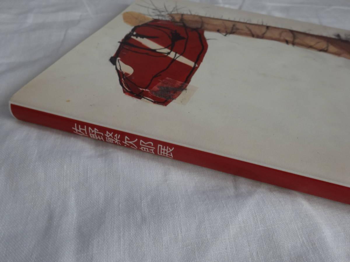 【図録 佐野繁次郎展】チラシ&ポストカードのおまけ付き 2005年 東京ステーションギャラリー _画像4