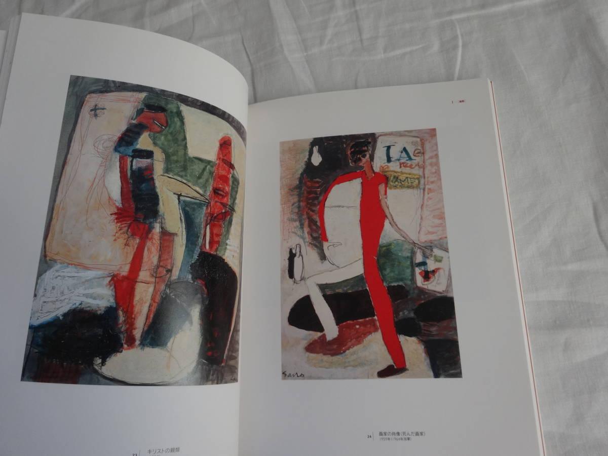 【図録 佐野繁次郎展】チラシ&ポストカードのおまけ付き 2005年 東京ステーションギャラリー _画像5