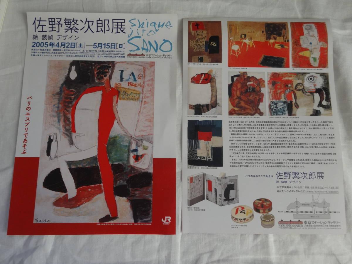 【図録 佐野繁次郎展】チラシ&ポストカードのおまけ付き 2005年 東京ステーションギャラリー _画像7