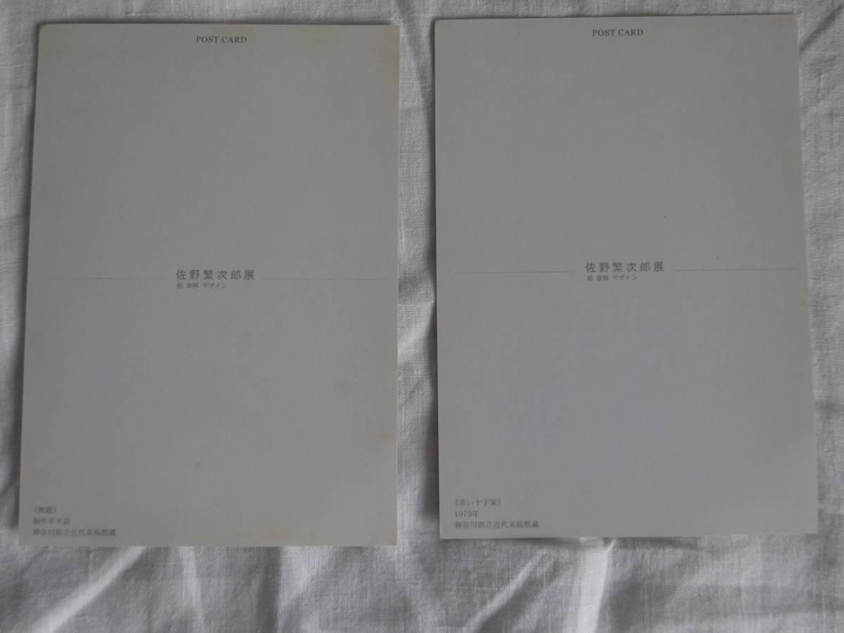 【図録 佐野繁次郎展】チラシ&ポストカードのおまけ付き 2005年 東京ステーションギャラリー _画像9