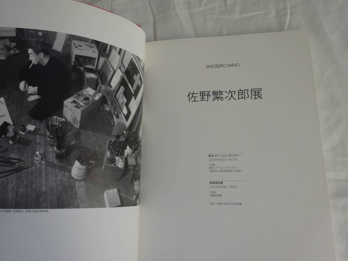 【図録 佐野繁次郎展】チラシ&ポストカードのおまけ付き 2005年 東京ステーションギャラリー _画像10