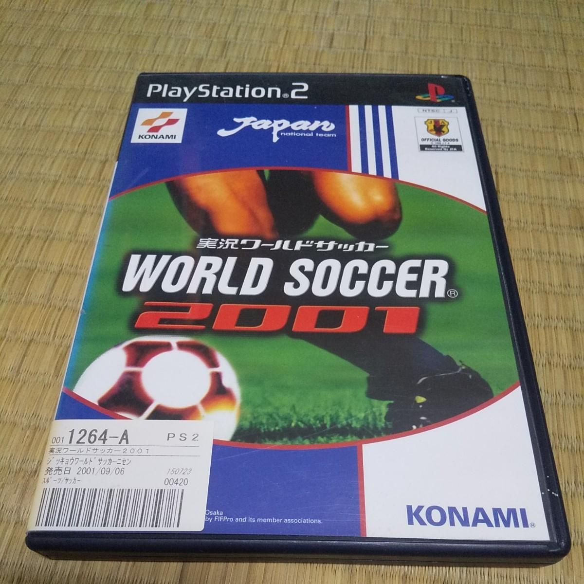 プレステ2/ワールドサッカー2001