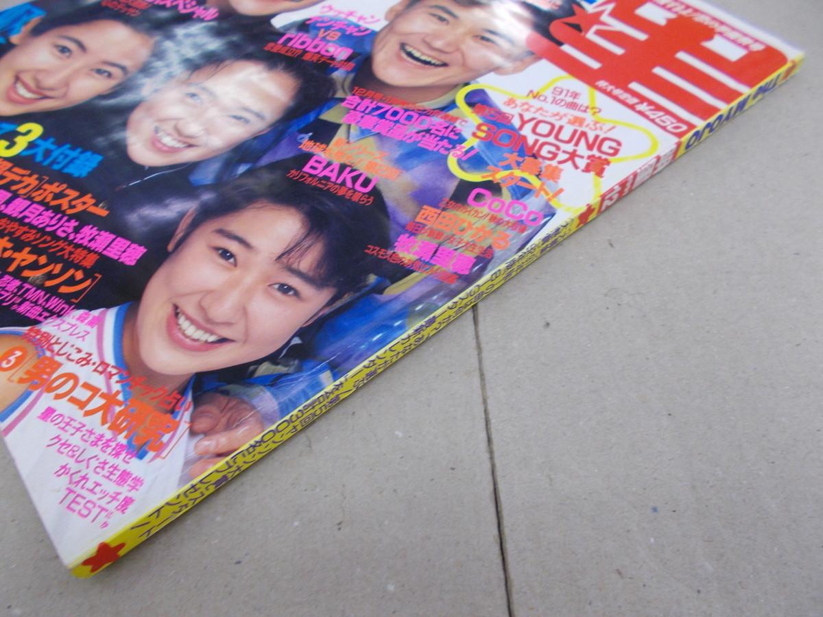 ◎明星 1991年12月号_画像2