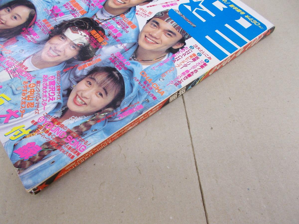 ◎明星 1989年6月号_画像2