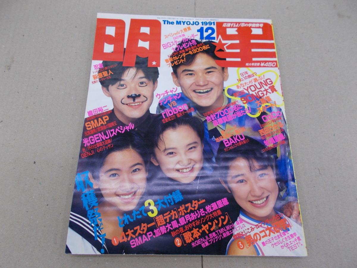 ◎明星 1991年12月号_画像1