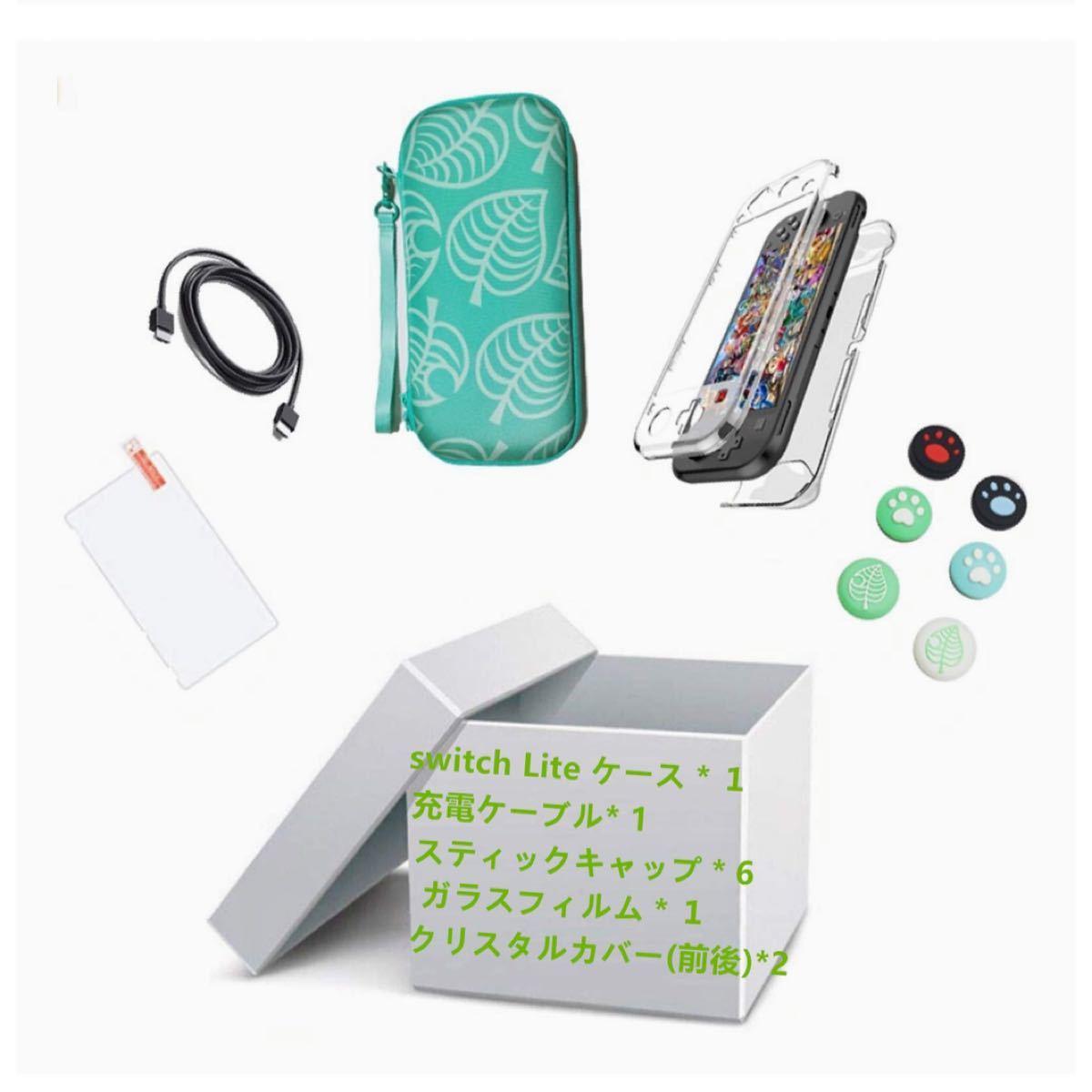 Nintendo Switch Lite ケース 任天堂スイッチ専用収納