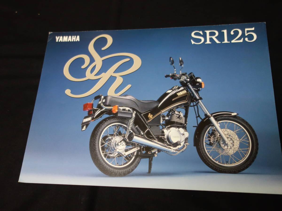 【¥500 即決】ヤマハ SR125 4WP型 専用 カタログ / 1996年 / シングル / 単気筒 【当時もの】_画像1