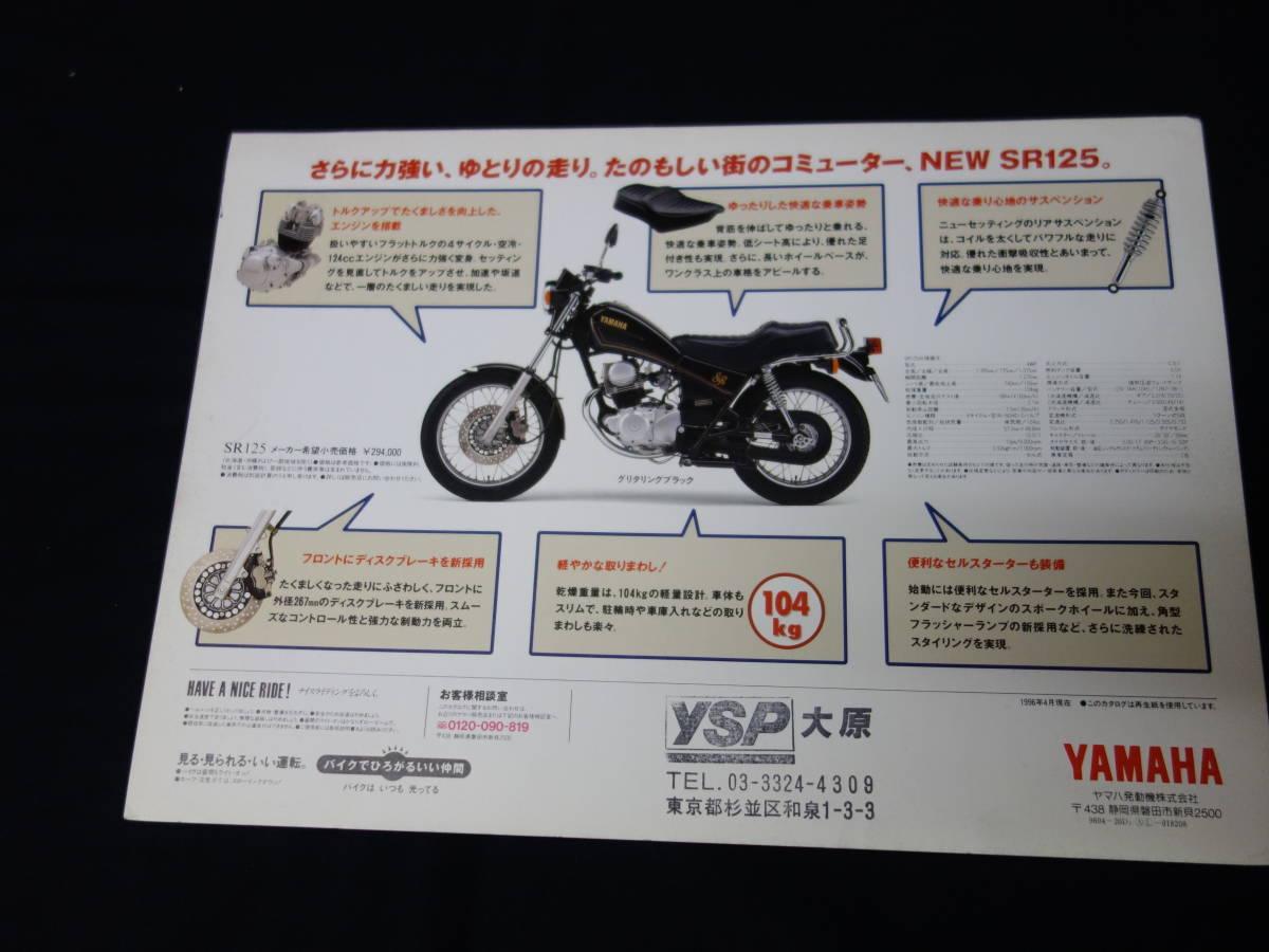 【¥500 即決】ヤマハ SR125 4WP型 専用 カタログ / 1996年 / シングル / 単気筒 【当時もの】_画像2