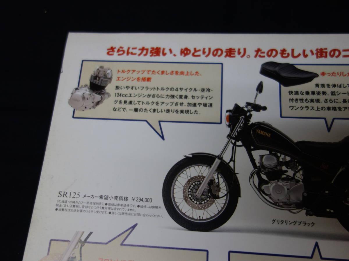 【¥500 即決】ヤマハ SR125 4WP型 専用 カタログ / 1996年 / シングル / 単気筒 【当時もの】_画像3
