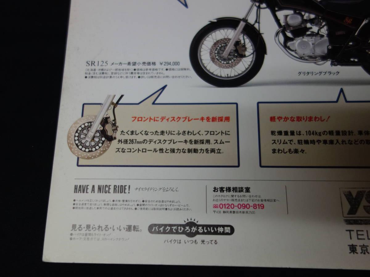 【¥500 即決】ヤマハ SR125 4WP型 専用 カタログ / 1996年 / シングル / 単気筒 【当時もの】_画像4
