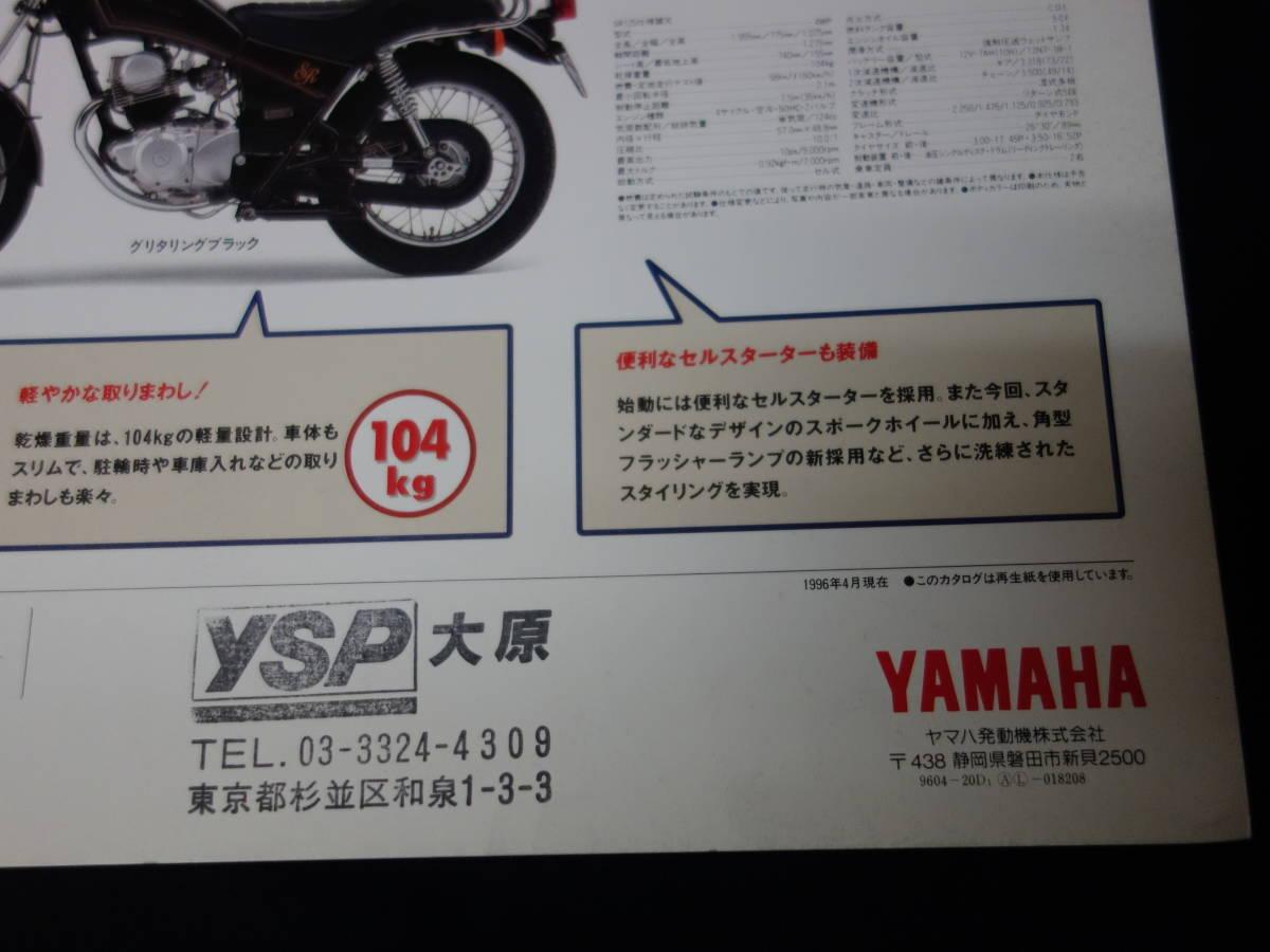 【¥500 即決】ヤマハ SR125 4WP型 専用 カタログ / 1996年 / シングル / 単気筒 【当時もの】_画像6