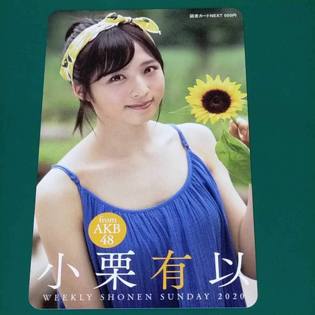 抽プレ AKB48 小栗有以 懸賞当選品 図書カード 未使用_画像1