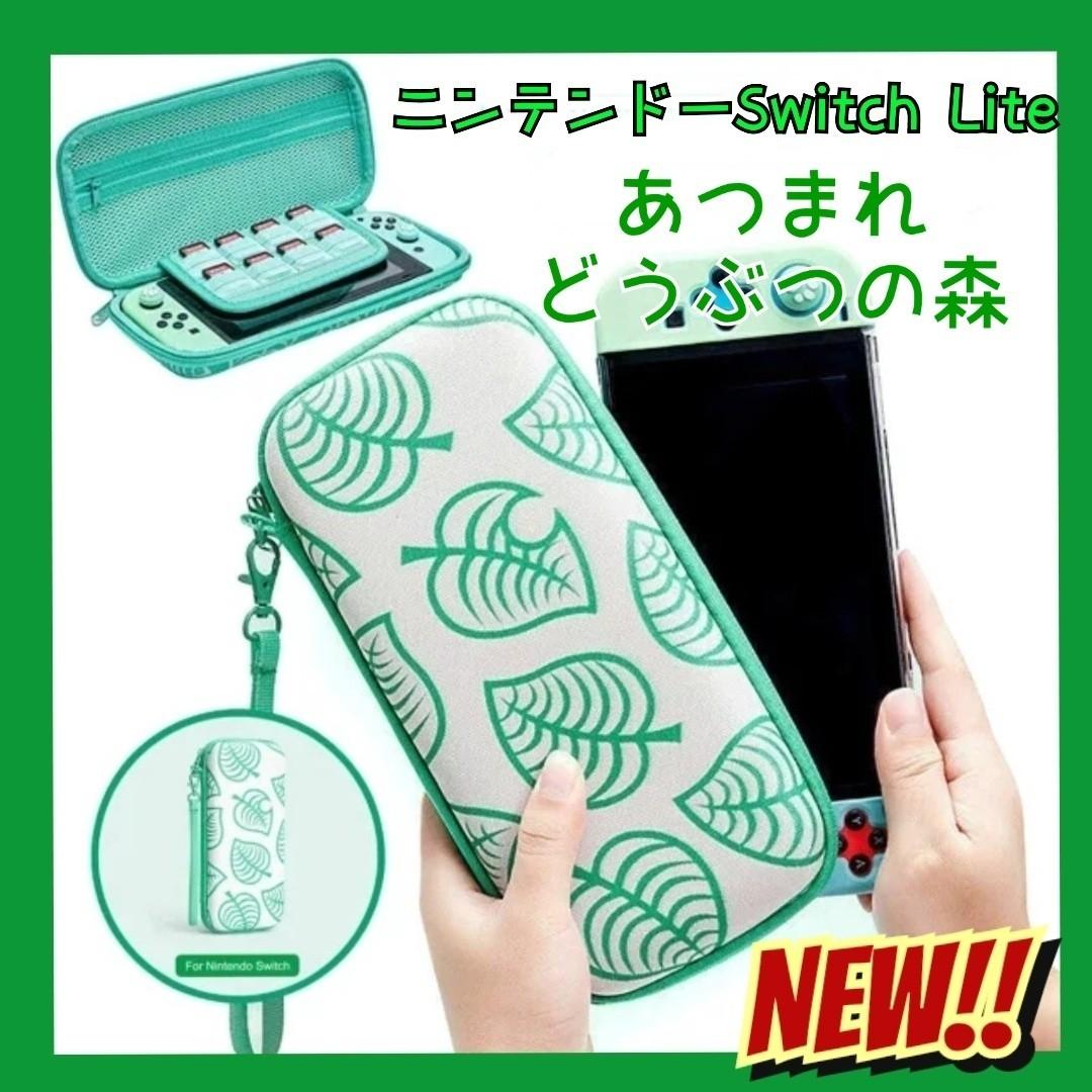 新作switch ライト Lite ケース 任天堂 どうぶつの森 あつ森