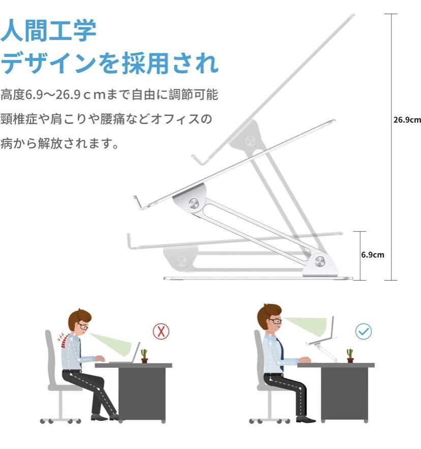 ノートパソコンスタンド PC/タブレット 高さ/角度自由調整 姿勢改善 猫背解消