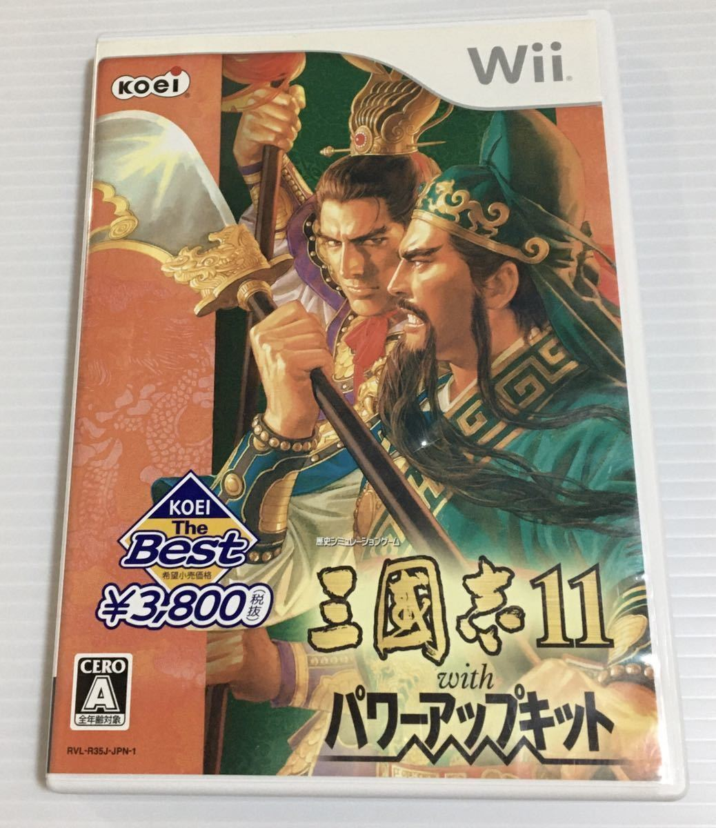 wii 三国志11 with パワーアップキット