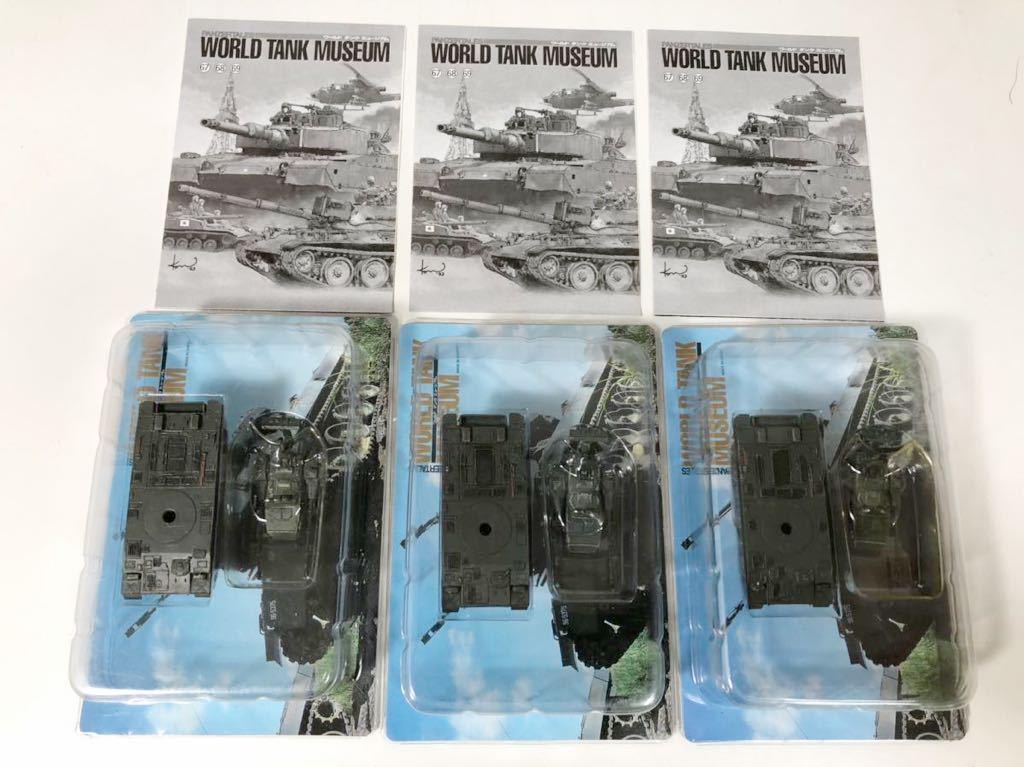 1/144 タカラ WTM ワールドタンク ミュージアム 第4弾 陸上自衛隊 87式自走対空砲 単色迷彩×3_画像1