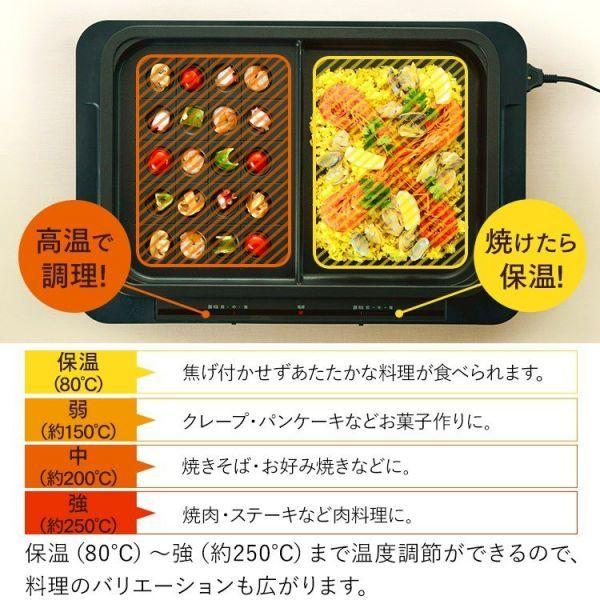 ホットプレート アイリスオーヤマ 左右温調 大型 焼肉プレート お好み焼き パーティー お家 人気 便利 左右温度調整 2枚 ブラック 送料無料_画像6