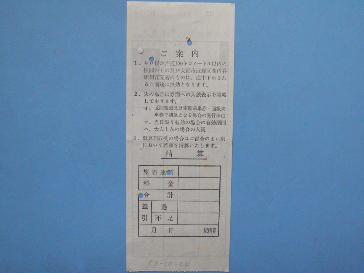 切符 鉄道切符 軟券 乗車券 関東鉄道 車内補充券 表示金額 630円 水街道車掌区乗務員発行 車内乗車券 (A30)_画像4