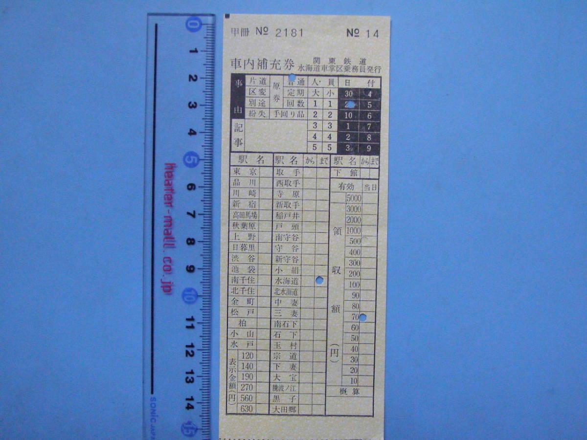 切符 鉄道切符 軟券 乗車券 関東鉄道 車内補充券 表示金額 630円 水街道車掌区乗務員発行 車内乗車券 (A30)_画像1