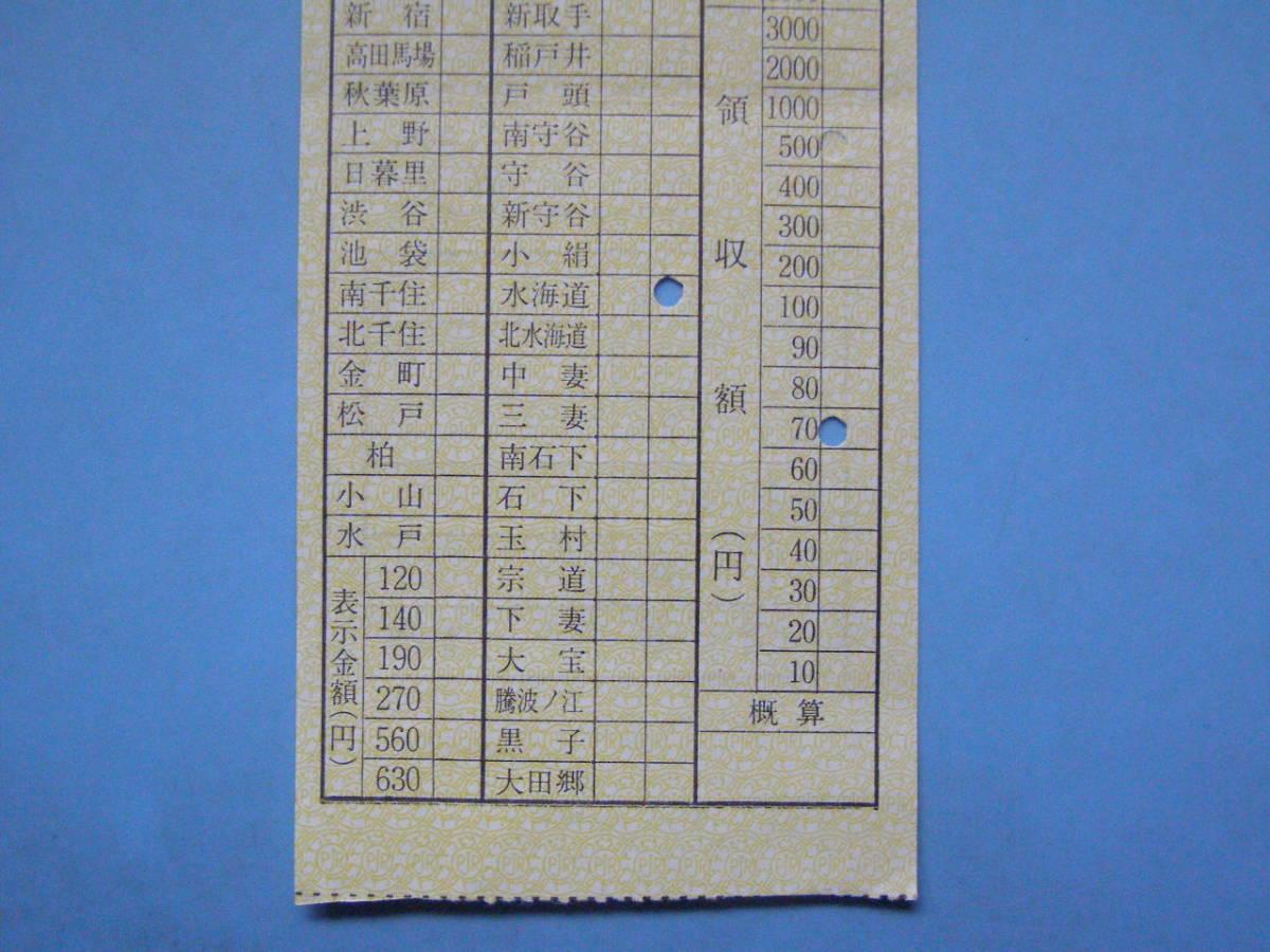 切符 鉄道切符 軟券 乗車券 関東鉄道 車内補充券 表示金額 630円 水街道車掌区乗務員発行 車内乗車券 (A30)_画像3