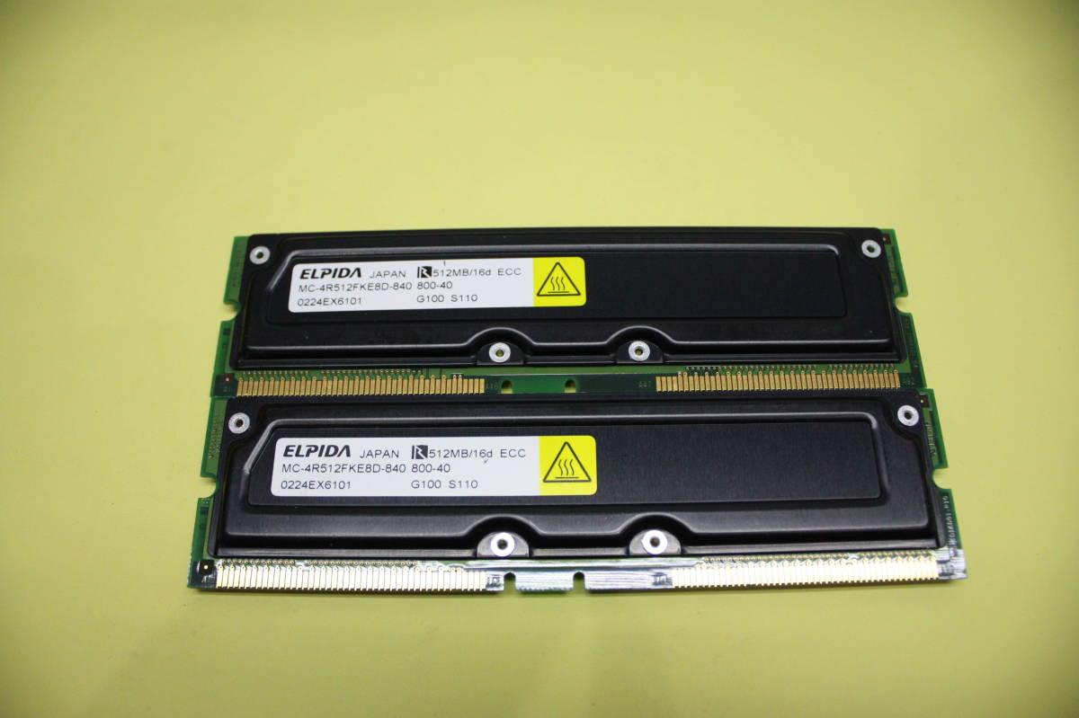 z1589 ELPIDA PC800-40/RIMM/512MB/16d ECC 2 pieces set