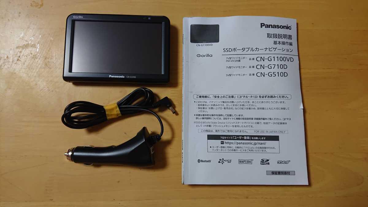 CN-G510D Panasonic Gorilla パナソニック ゴリラ SSDポータブルナビ ワンセグ カーナビ 2018年製 取説有り 作動確認OK_画像1