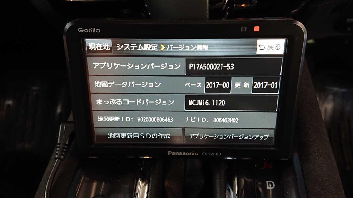 CN-G510D Panasonic Gorilla パナソニック ゴリラ SSDポータブルナビ ワンセグ カーナビ 2018年製 取説有り 作動確認OK_画像9