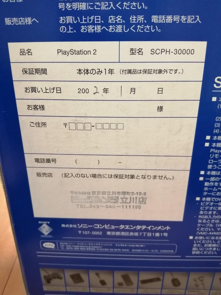 【動作確認済】PS2本体(メモカ&リモコン&縦おきスタンド付き)とソフト一本付き